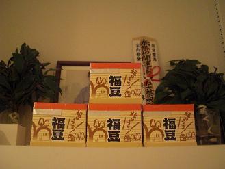20100203_福豆_CIMG2438